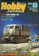 Hobby JAPAN 1976年8月号 No.84 ホビージャパン