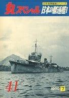 丸スペシャル 1980/7 NO.41 日本の駆逐艦1 日本海軍艦艇シリーズ