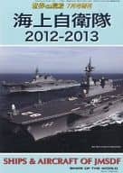 Maritime Self-Defense Force 2012-2013 2012/7