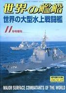 世界の艦船 NO.589 2001年11月号増刊