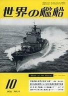 世界の艦船 1958年10月号 No.14