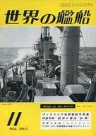 世界の艦船 1958年11月号 No.15