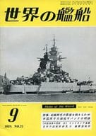 世界の艦船 1959年09月号 No.25