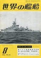 世界の艦船 1964年08月号 No.84