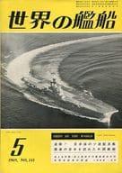 世界の艦船 1969年05月号 No.141