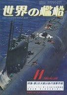 世界の艦船 288 特集・第2次大戦以後の海軍作戦 1980/11