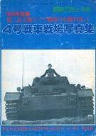 4号戦車戦場写真集 1980年度版 第二次大戦ドイツ戦車の全貌VOL.1 戦車マガジン別冊