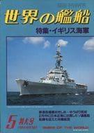 世界の艦船 321 特集・イギリス海軍 1983年5月号