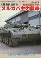 メルカバ主力戦車 1983年度版 戦車マガジン別冊