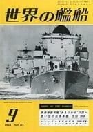 世界の艦船 第85集 1964年 9月号