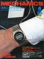 メカニックマガジン 1984年4月号
