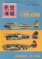 航空情報 1963年10月号臨時増刊 No.168