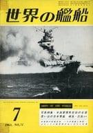 世界の艦船 1963年7月号 NO.71