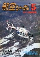 航空ジャーナル 1982年5月号 NO.124