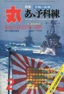 付録付)丸 MARU 1971年新春2月特大号
