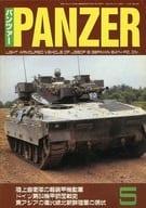 PANZER 2003年5月号 パンツァー