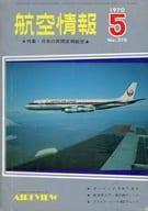 航空情報 1970年5月号 No.270