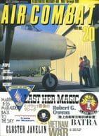 AIR COMBAT 1991年 NO.20