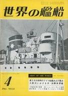 世界の艦船 1961年4月号