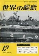 世界の艦船 1967年12月号