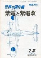 航空ファン 世界の傑作機シリーズ2集 増補改訂版 1971年5月増刊号