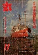 丸 MARU 1965年11月特大号