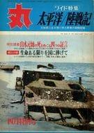 付録付)丸 MARU 1967年4月特別号