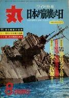 付録付)丸 MARU 1968年8月特別号