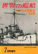世界の艦船 1976年7月号増刊 NO.229