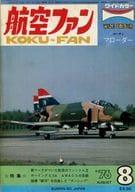 航空ファン 1976/8