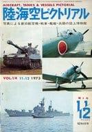 陸海空ピクトリアル 1973年11・12月特大合併号 Vol.4