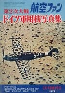 航空ファン別冊 1971年10月増刊号