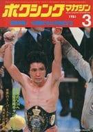 ボクシングマガジン 1981年3月号