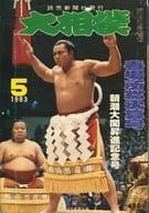 付録付)大相撲 1983年5月号