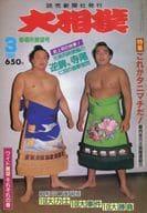 付録付)大相撲 1989年3月号
