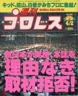 週刊プロレス 1996年4月2日号 No.723