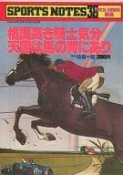 乗馬 SPORTS NOTES 38
