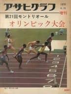 アサヒグラフ 増刊 1976/8