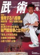 武術(うーしゅう) 1998冬
