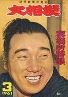 大相撲 1961年3月号
