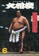 大相撲 1976年6月号