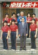 卓球レポート 1979年9月号