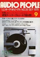 AUDIO PEOPLE オーディオ・ピープル 1979年9月号 NO.39