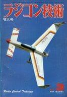 ラジコン技術 1981年3月号