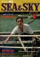 SEA & SKY 1979年8月号 シーアンドスカイ