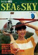 SEA & SKY 1979年9月号 シーアンドスカイ