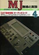 MJ 無線と実験 1987年4月号