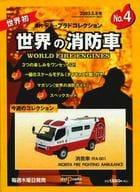 世界の消防車 No.4 週刊デル・プラドコレクション