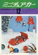 miniature car 1970年12月号 ミニチュア・カー