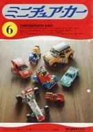miniature car 1972年6月号 ミニチュア・カー